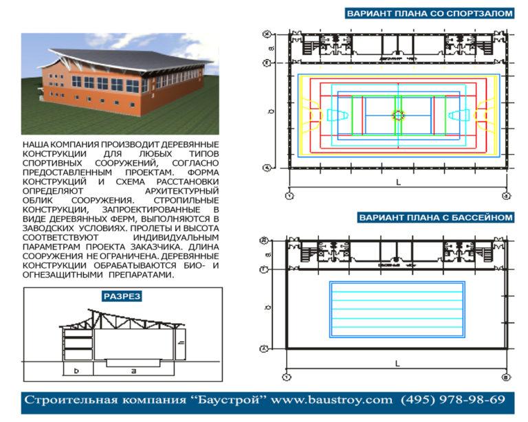 Планировка Спортивный комплекс № SK-127
