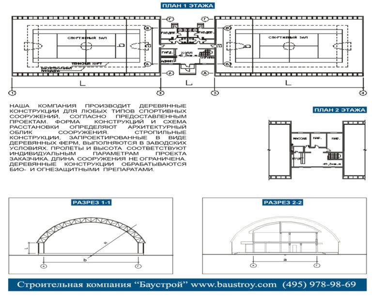 Планировка Спортивный комплекс № SK-124