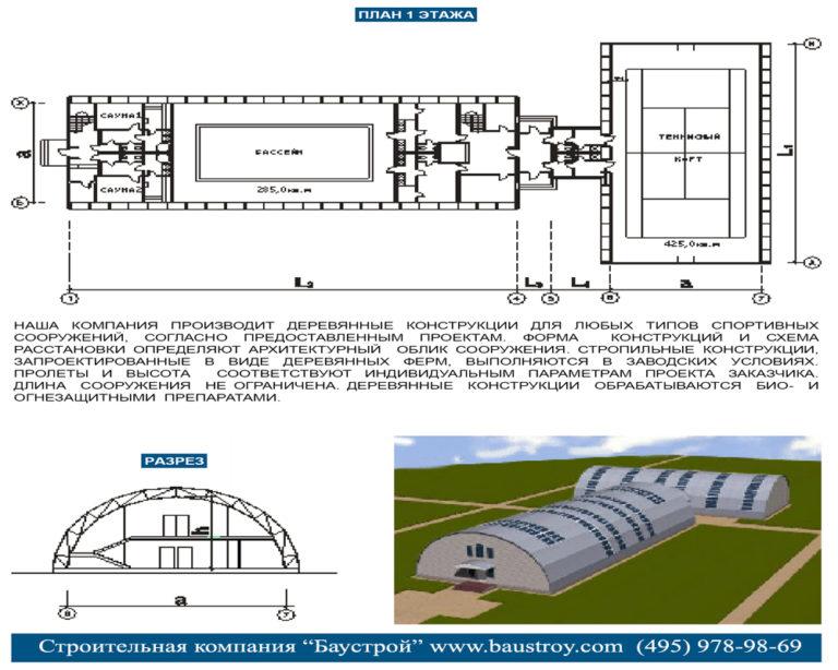 Планировка Спортивный комплекс № SK-125