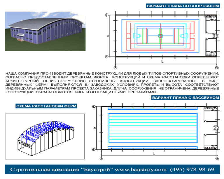 Планировка Спортивный комплекс № SK-126